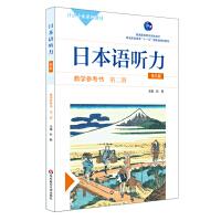 日本语听力教学参考书・第二册(第三版)