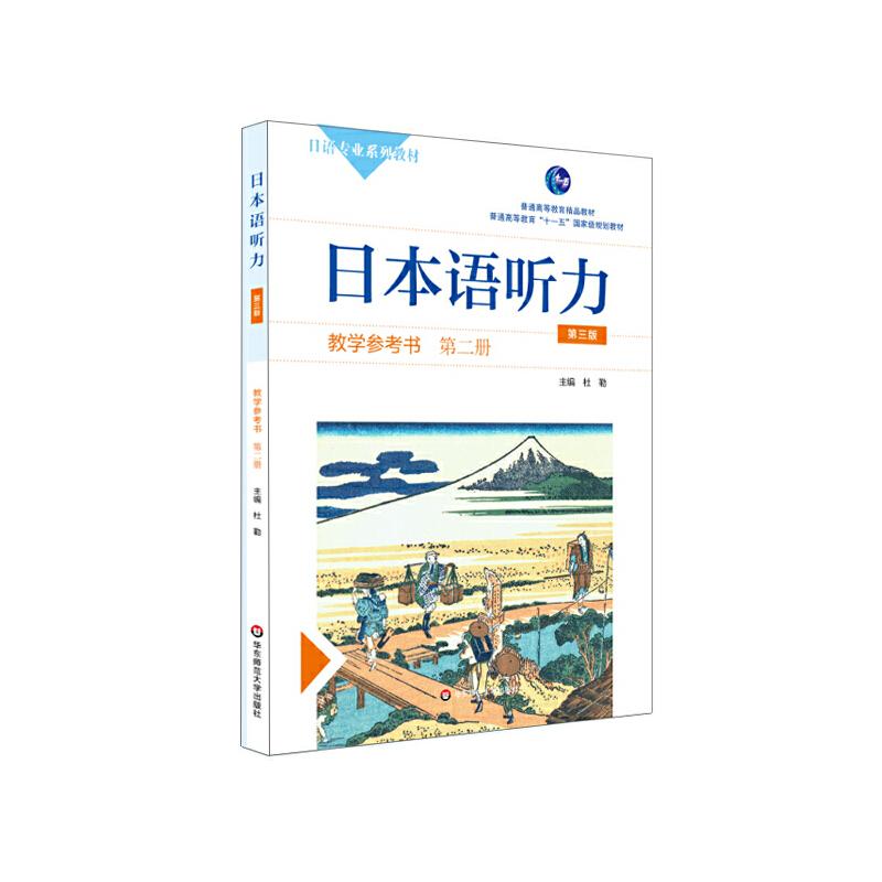 日本语听力教学参考书·第二册(第三版)