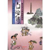 白蛇传-雷峰塔下的传奇-蔡志忠古典幽默漫画