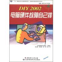 DIY 2001电脑硬件故障自己排 肖天贵、胡玉林、张胜