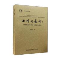 龙岩学院奇迈书系 曲折的展开:20世纪30年代自由诗理念研究 郑成志 厦门大学出版社