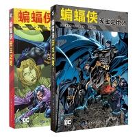 蝙蝠侠 无主之地1至2 共2册 美国华纳DC英雄欧美漫画书籍 蝙蝠侠超人神奇女侠海王闪电侠惊奇队长小丑守望者世图美漫