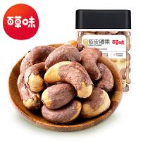 【百草味-紫皮腰果170g】坚果罐装特产原味带皮腰果干果仁