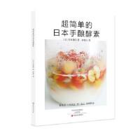 【正版直发】超简单的日本手酿酵素 (日)杉本雅代,钟美儿 9787554212769 中原农民出版社