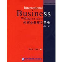【二手旧书8成新】外贸业务英文函电 诸葛霖,王燕希著 北京对外经济贸易大学