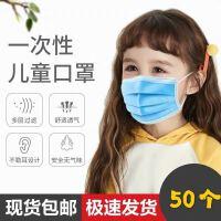 【现货 包邮】儿童一次性口罩 防护学生男女儿童口罩透气*50个装