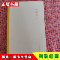 【二手9成新】读库1902张立宪编新星出版社