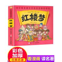 漫画中国古典名著系列 三国演义曹雪芹 儿童版漫画书 中国古典四大名著连环画搞笑幽默故事绘本 小学生二三四五六年级必读课外