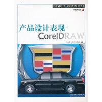 产品设计表现 Core IDRAW