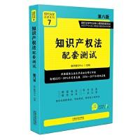 知识产权法配套测试:高校法学专业核心课程配套测试(第八版)