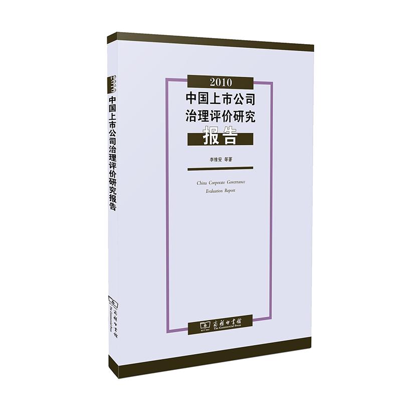 2010中国上市公司治理评价研究报告