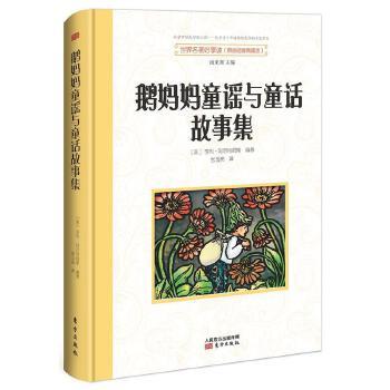 《鹅妈妈视频与世界故事集-童谣烟道好享读》v妈妈童话名著图片