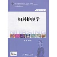 妇科护理学(高职护理)