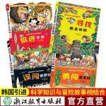 我的科学大冒险漫画书第二辑全套4册 儿童书籍6-9-12周岁三四五六年级小学生课外阅读趣味科普百科全书籍我的第一本科学