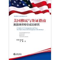 正版全新 美国移民与投资指导丛书・美国移民与签证指南:美国律师帮你成功移民