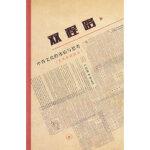 正版!双程路:中西文化的体验与思考, 卢玮銮,熊志琴 9787108041975 生活.读书.新知三联书店