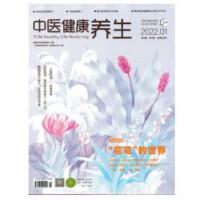 【2021年4月现货】中医健康养生杂志2021年4月第4期总第76期 野菜吃出健康来 中医健康养生期刊