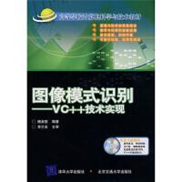 VC++技术实现 杨淑莹 著 清华大学出版社,北京交通大学出版社,【正版书】