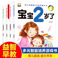 2岁宝宝智力开发早教书 全4册 我2岁了 婴幼儿启蒙认知学说话故事书 两岁儿童益智认知小百科