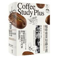 【现货】正版咖啡��I知�R全��:咖啡豆�a地、烘焙、�_煮、菜�卧O��c店家��I深度分析