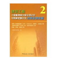 建筑工程工程量清单分部分项计价与预算定额计价对照实例详解 2:混凝土及钢筋混凝土工程(第三版