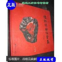 【二手旧书9成新】桂林鸡血红碧玉 /唐正安 编著 漓江出版社