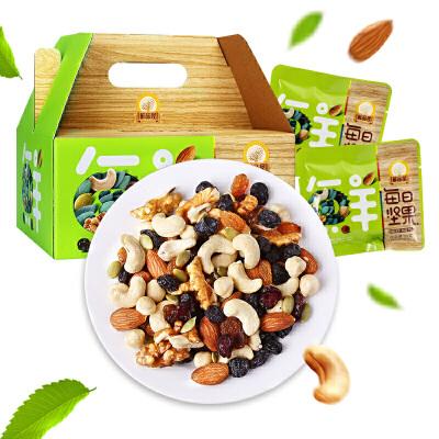 【好货9种果仁-750g】臻味鲜品屋每日坚果30包混合果仁干果果干坚果大礼包 内含9种坚果果干 每天一包