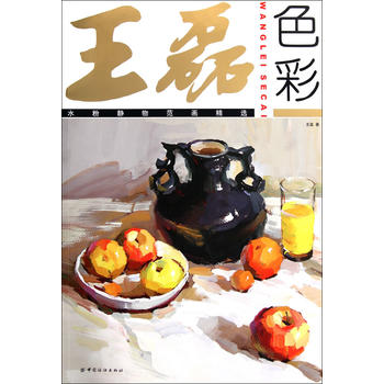 王磊色彩:水粉静物范画精选