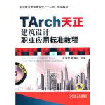 TArch天正建筑设计职业应用标准教程(配光盘) 张丽霞 等 9787111345428 机械工业出版社