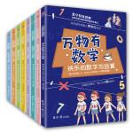 万物有数学全套八册 6-8-12岁儿童有趣的数学故事书