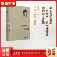 茜茜公主 (奥) 布里姬特・哈曼著 商务印书馆 9787100095778 新华正版 全国85%城市次日达