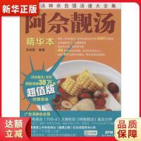 阿佘靓汤--精华本 佘自强著 广东科技出版社 9787535959102 新华正版 全国85%城市次日达
