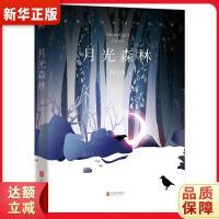 月光森林 葵田谷 联合读创 出品 9787559630186 北京联合出版有限公司