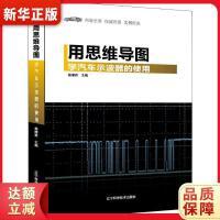 用思�S��D�W汽�示波器的使用,�|��科�W技�g出版社,9787559112422【新�A��店,正版保障】
