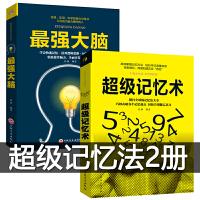 超级记忆术 最强大脑全两册 记忆力训练书 过目不忘训练方法技巧 提升脑力情商工具书 提升记忆力基