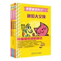 森林鱼童书・芭蕾猫(全三册)