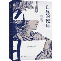 白昼的死角[日]高木彬光杨清淞译【正版图书,达额立减】