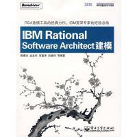 IBM Rational Software Architect建模 【正版图书,畅享品质】