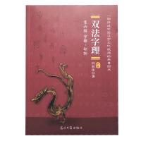 双法字理第六辑 字部.动物 白双法著 学习传承中国汉字 儿童识字认识汉字文化