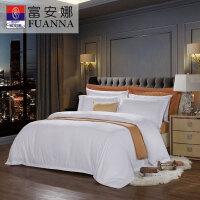 【1件8折 2件7折】富安娜家纺 HOTEL系列素色提花床上用品套件高档提花床单被套