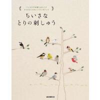 可爱的小鸟主题刺绣ちいさなとりの刺しゅう 小小鸟儿刺绣 日文版 日本手工制作书籍
