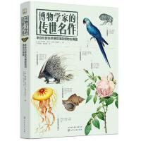 博物学家的传世名作:来自伦敦自然博物馆的博物志典藏