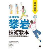 【现货】攀岩技�g教本 ���D解:抓�无D跳我就是蜘蛛人 极限运动攀岩必备入门书籍 �|秀� 旗��