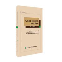 头孢菌素类抗菌药物临床应用手册 侯宁 9787567903562 中国协和医科大学出版社