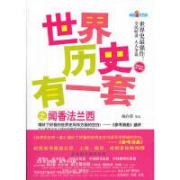 【新书店正品包邮】世界历史有一套之闻香法兰西 杨白劳 现代出版社 9787514303551