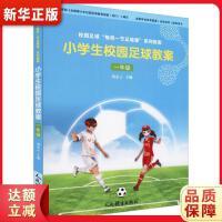 小学生校园足球教案(一年级) 刘志云 人民体育出版社