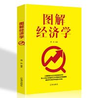 【正版全新】图解经济学