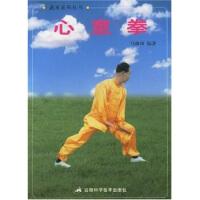 心意拳 马琳璋 安徽科学技术出版社【正版书】