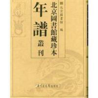 北京图书馆藏珍本年谱丛刊(21-40) 国家图书馆出版社