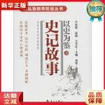 以史为鉴系列之史记故事 牛亚君,吴晓,王宇红 漓江出版社 9787540779443